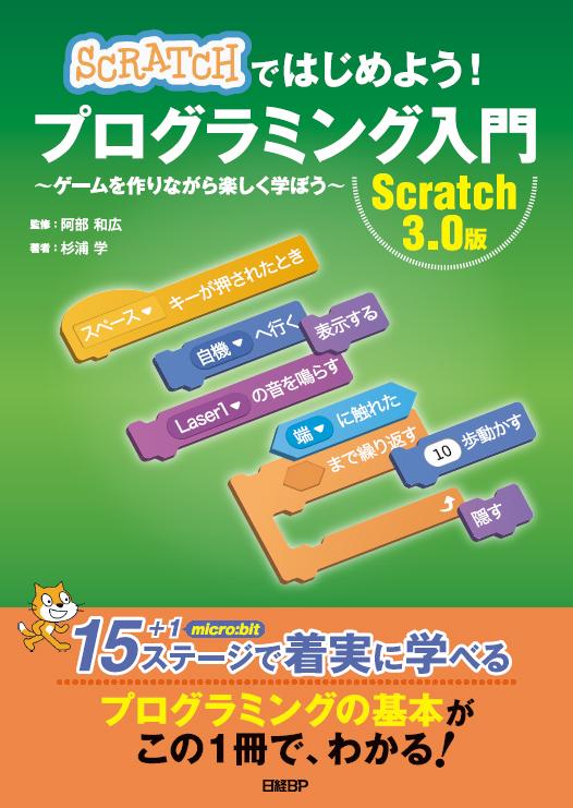 Scratchではじめよう! プログラミング入門 Scratch 3.0版