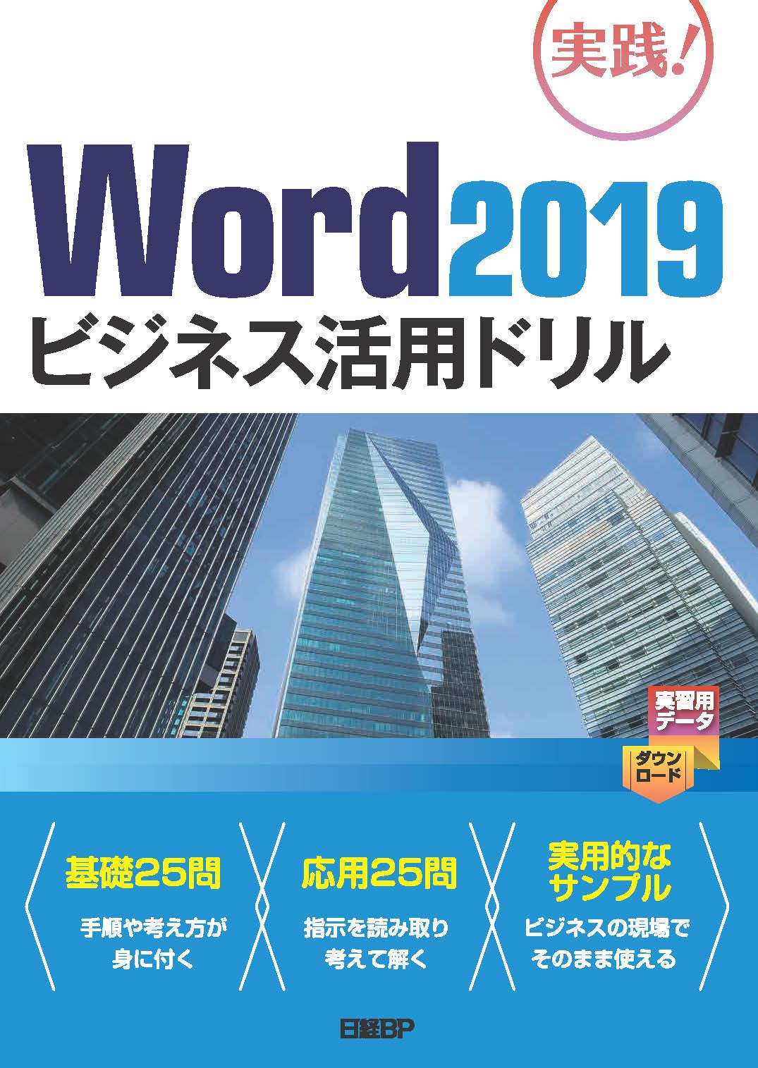Word 2019ビジネス活用ドリル