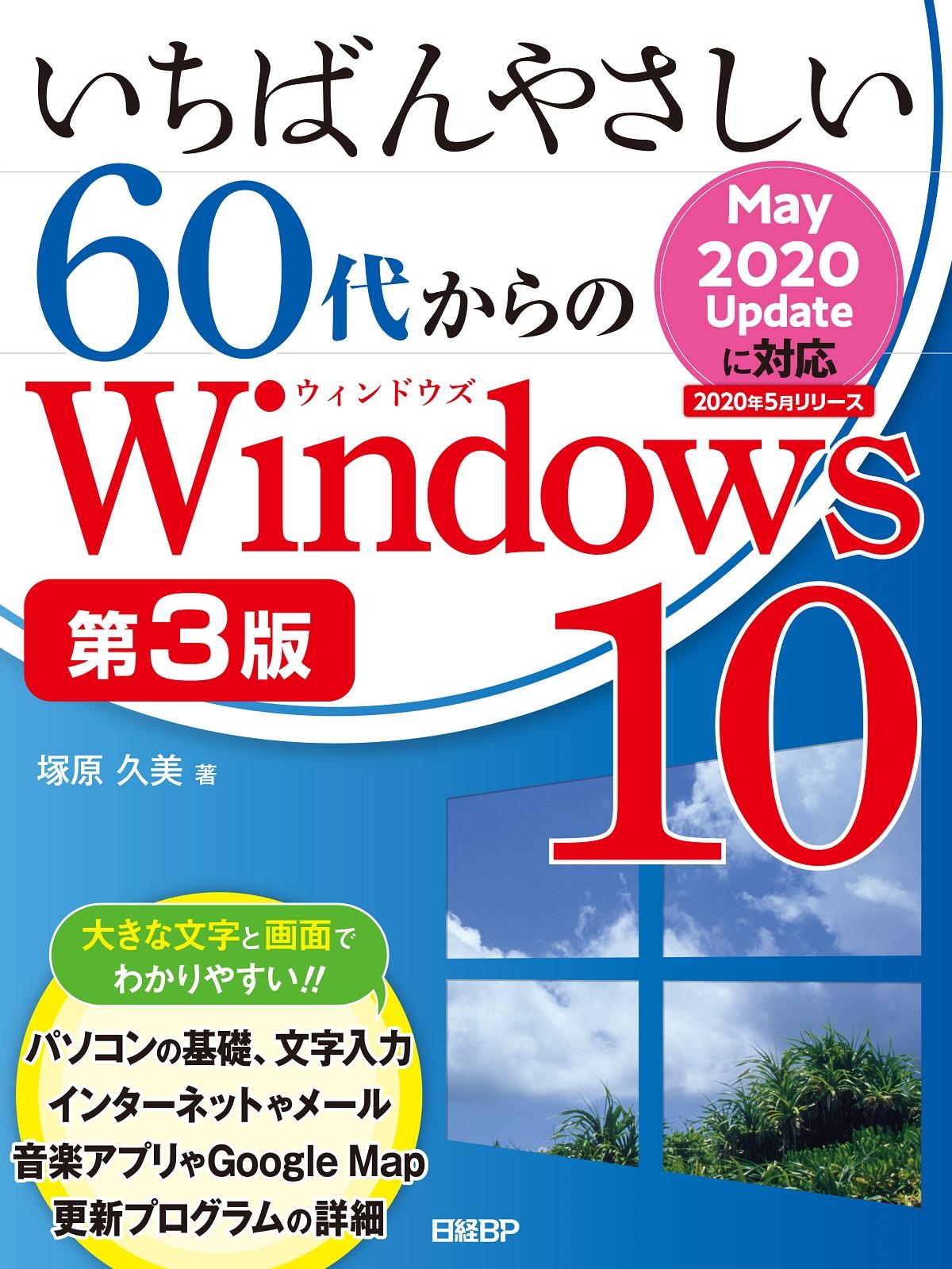 いちばんやさしい60代からのWindows 10 第3版