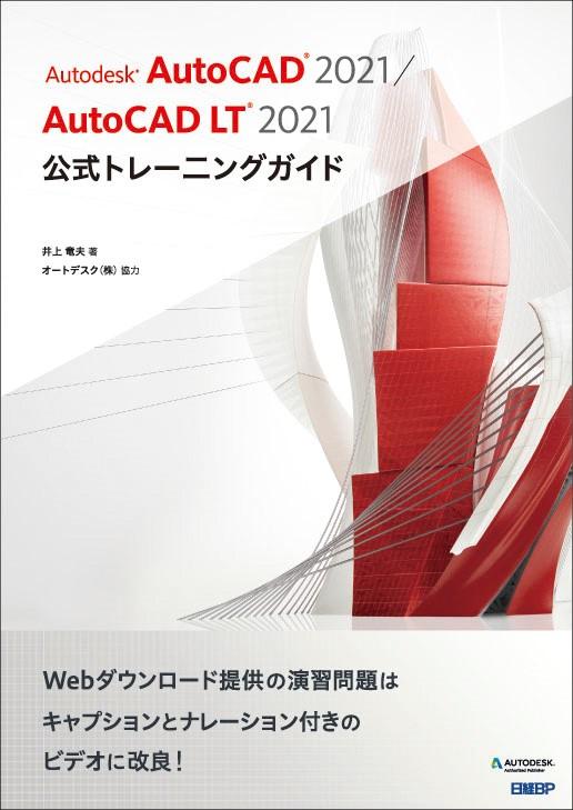 Autodesk AutoCAD 2021 / AutoCAD LT 2021公式トレーニングガイド
