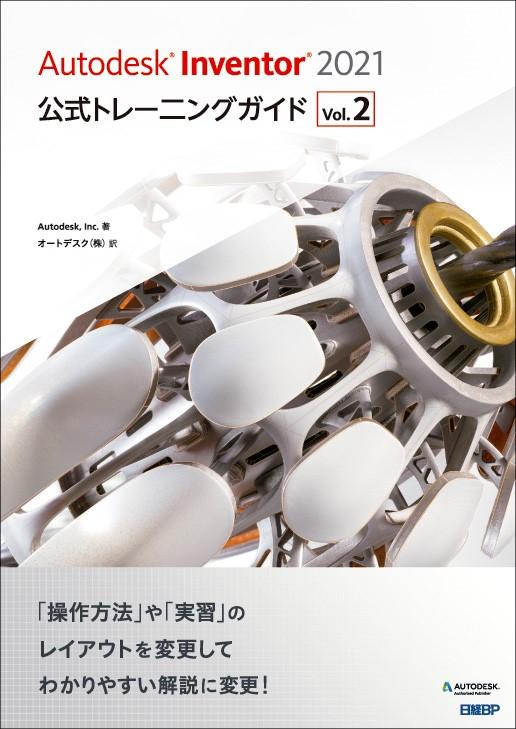 Autodesk Inventor 2021公式トレーニングガイド Vol.2