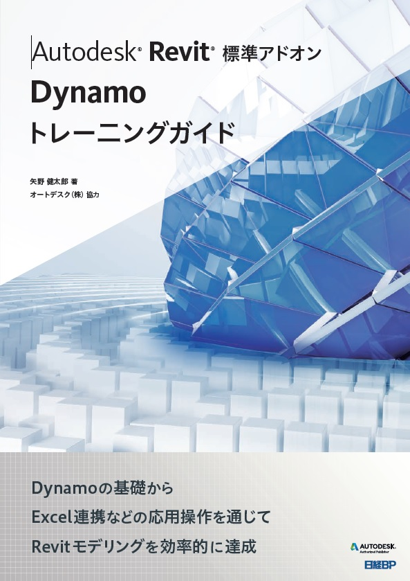 Autodesk Revit標準アドオンDynamoトレーニング