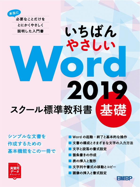 いちばんやさしい Word 2019 スクール標準教科書 基礎