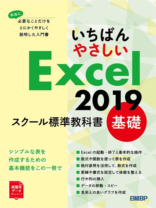いちばんやさしい Excel 2019 スクール標準教科書 基礎