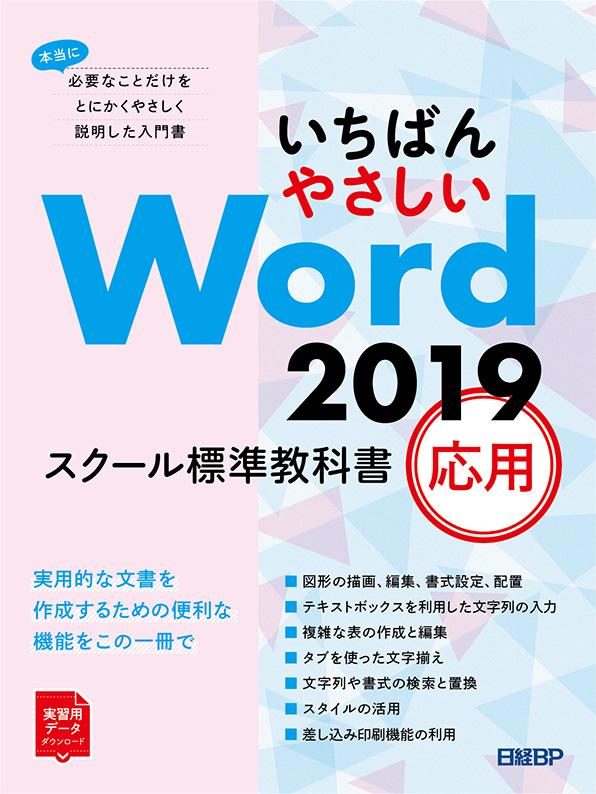 いちばんやさしい Word 2019 スクール標準教科書 応用