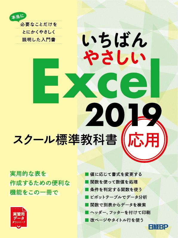 いちばんやさしい Excel 2019 スクール標準教科書 応用