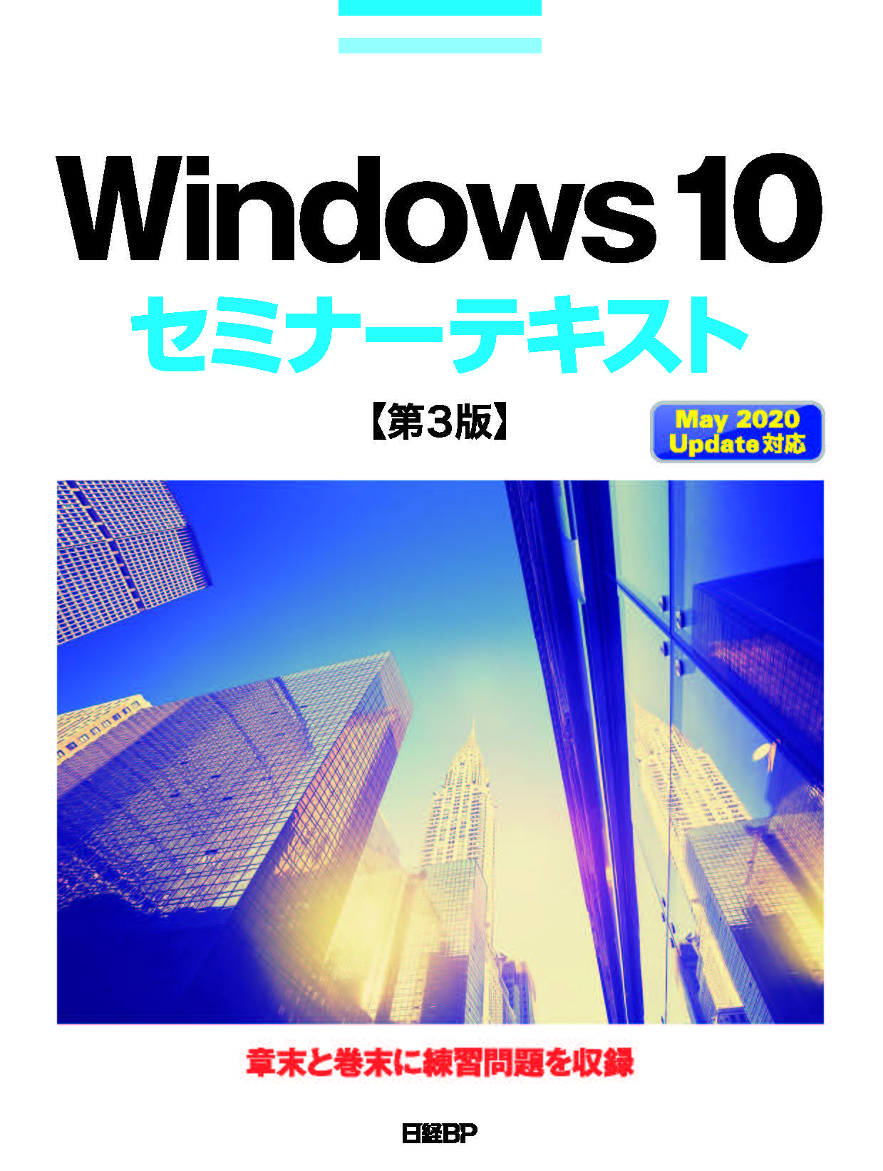 Windows 10セミナーテキスト 第3版