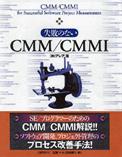 失敗のないCMM/CMMI