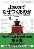 Javaでなぜつくるのか