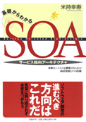 基礎からわかるSOA(サービス指向アーキテクチャ)