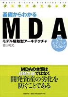 基礎からわかるMDA