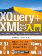 XQuery+XMLデータベース入門