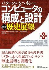 コンピュータの構成と設計 第3版<別冊>歴史展望