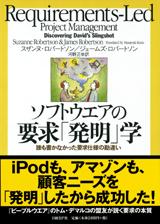 ソフトウエアの要求「発明」学