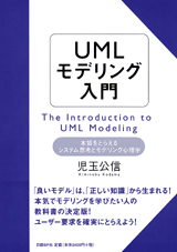 UMLモデリング入門