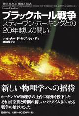 ブラックホール戦争