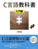 C言語教科書【入門編】