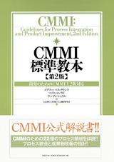 CMMI標準教本 第2版