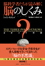 脳科学者たちが読み解く脳のしくみ
