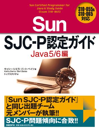 Sun SJC-P認定ガイド Java5/6編