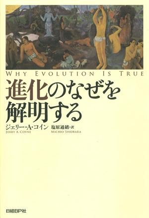 進化のなぜを解明する