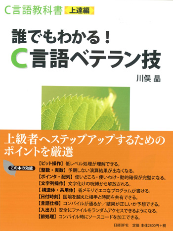 C言語教科書【上達編】