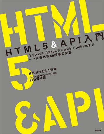 HTML5&API入門 キャンバス、videoからWeb Socketsまで