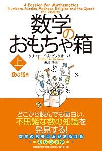 数学のおもちゃ箱(上)