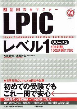 3週間完全マスター LPICレベル1