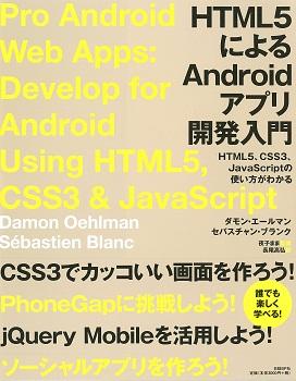 HTML5によるAndroidアプリ開発入門