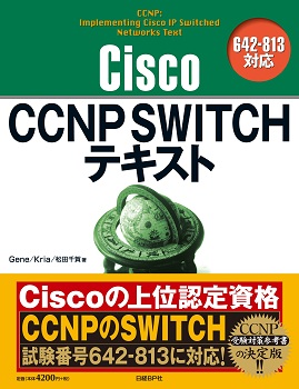 Cisco CCNP SWITCHテキスト