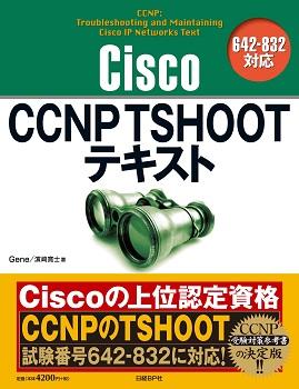 Cisco CCNP TSHOOTテキスト