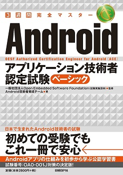 3週間完全マスター Androidアプリケーション技術者認定試験ベーシック