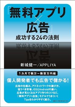 「無料アプリ×広告」 成功する24の法則