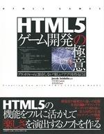 "HTML5ゲーム開発の極意-プラットフォームに依存しない""楽しい""アプリを作るには"