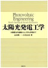 太陽光発電工学(POD版)