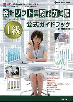会計ソフト実務能力試験 1級 公式ガイドブック 改訂第2版