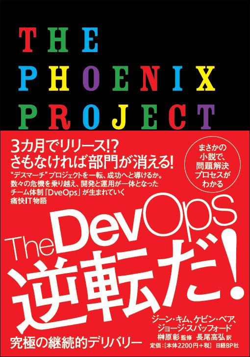 The DevOps 逆転だ!