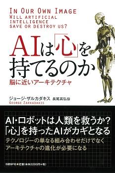 AIは「心」を持てるのか