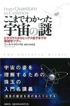 ここまでわかった宇宙の謎