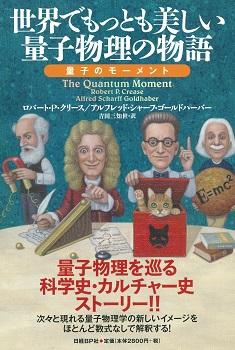 世界でもっとも美しい量子物理の物語