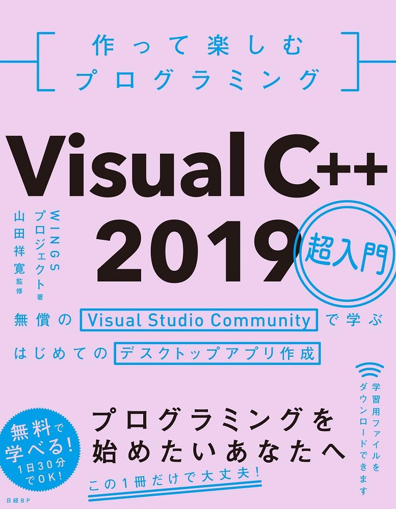 作って楽しむプログラミング Visual C++ 2019超入門