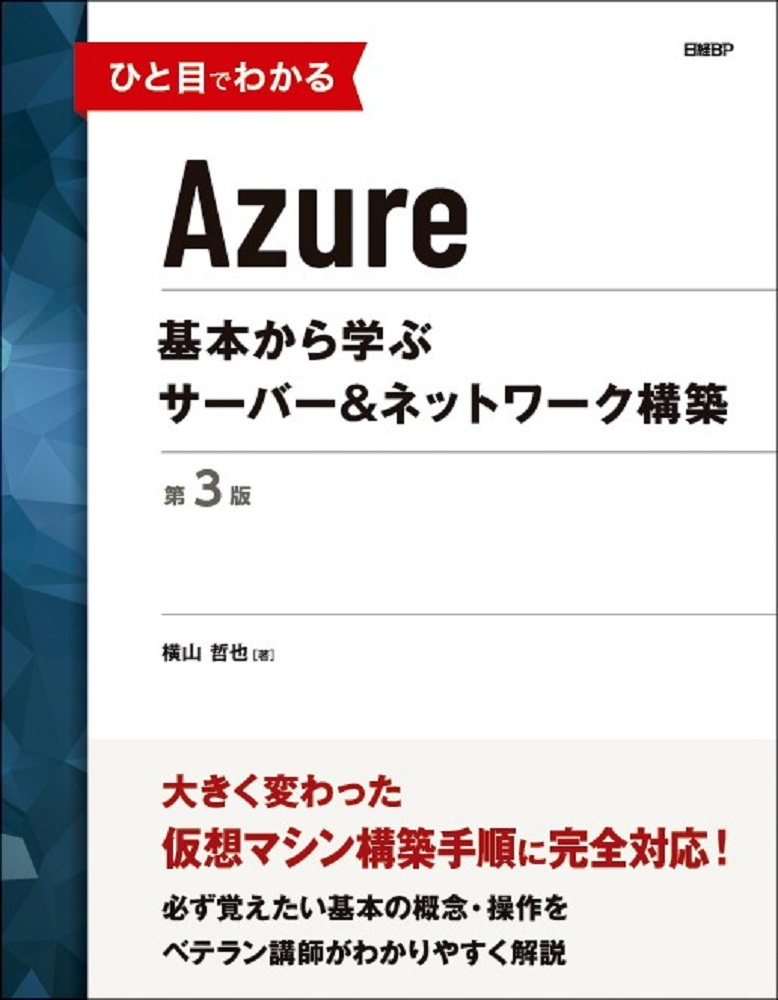 ひと目でわかるAzure 基本から学ぶサーバー&ネットワーク構築 第3版