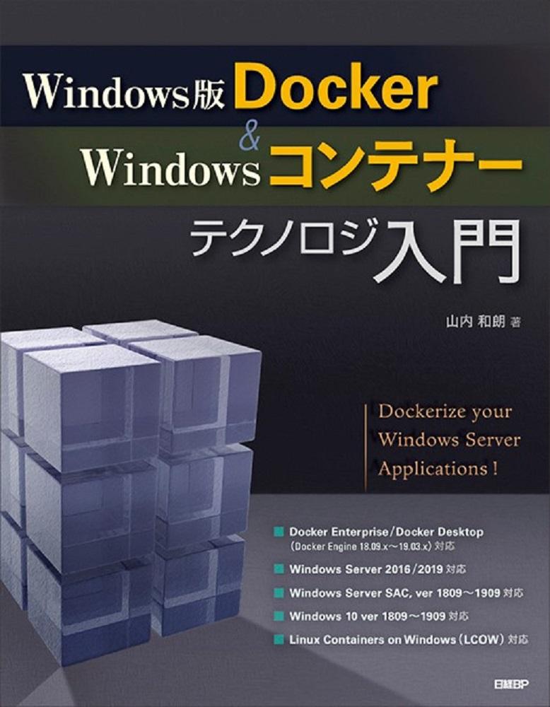 Windows版Docker&Windowsコンテナーテクノロジ入門