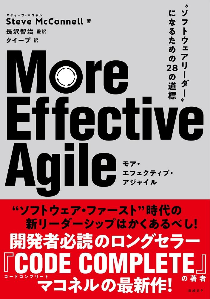 """More Effective Agile ~ """"ソフトウェアリーダー""""になるための28の道標"""