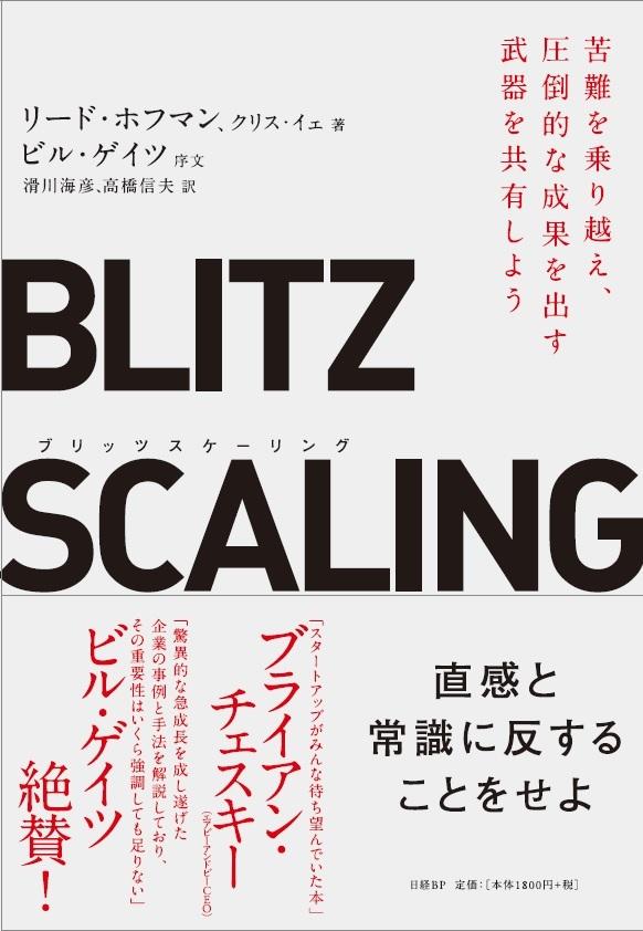 ブリッツスケーリング