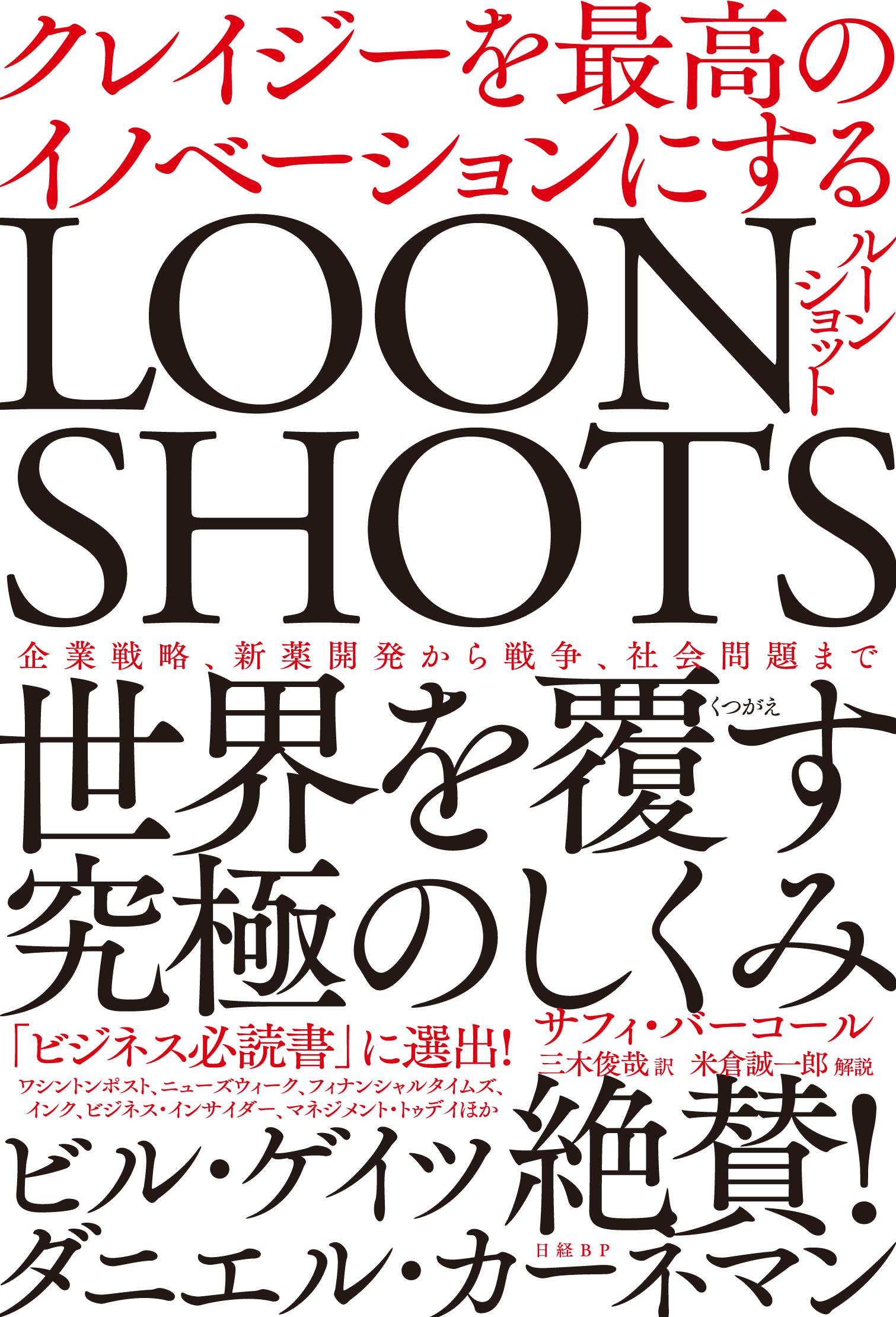 LOONSHOTS<ルーンショット>