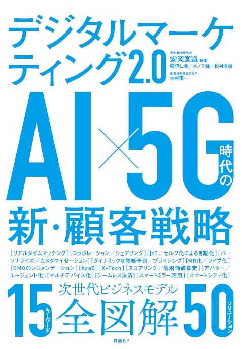 デジタルマーケティング2.0 AI×5G時代の新・顧客戦略