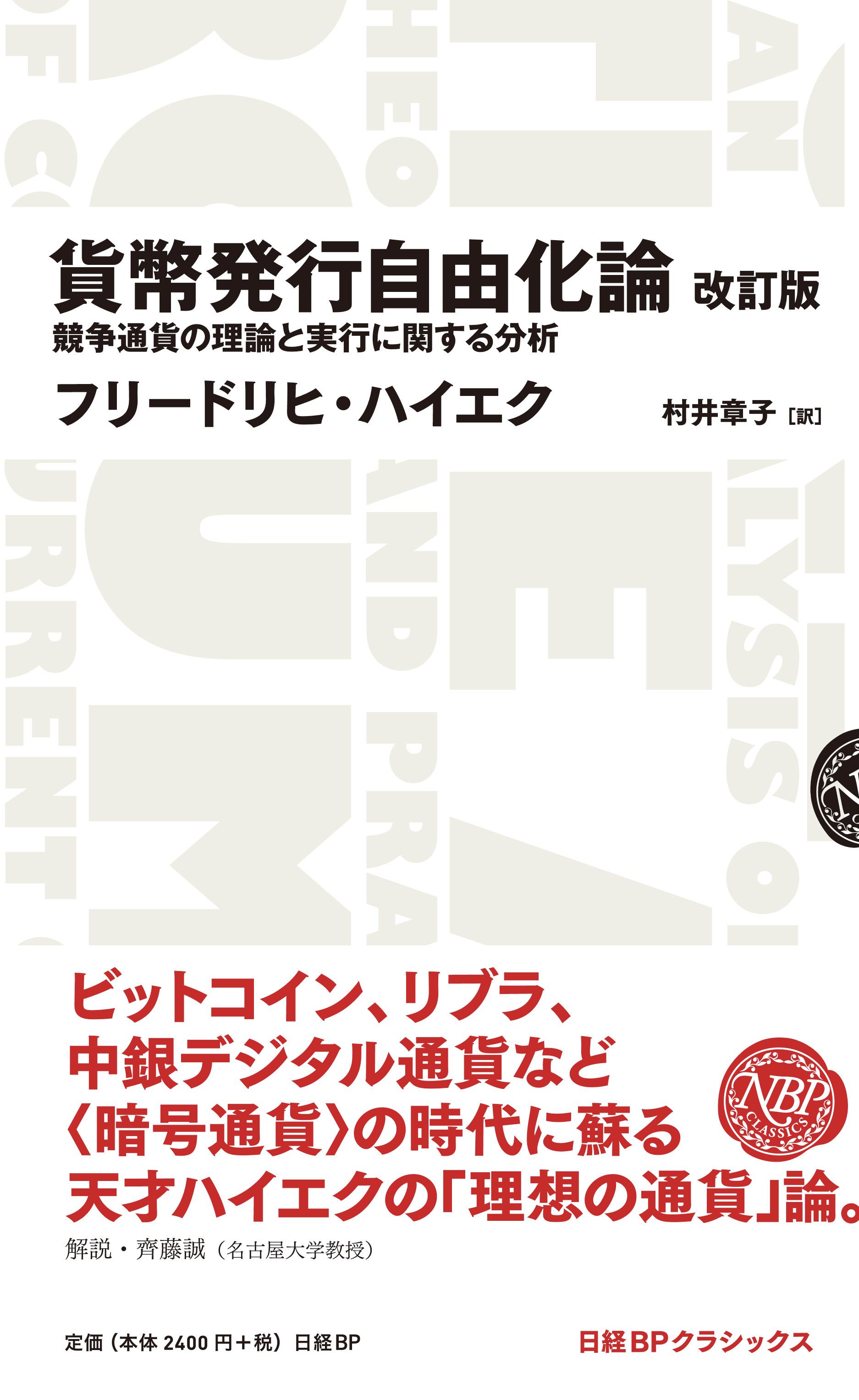 貨幣発行自由化論 改訂版