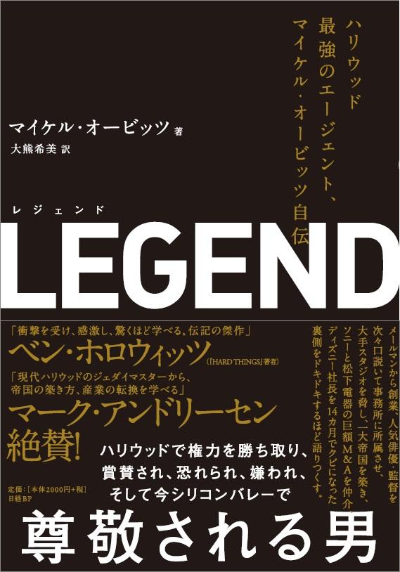 LEGEND(レジェンド)ハリウッド最強のエージェント、マイケル・オービッツ自伝